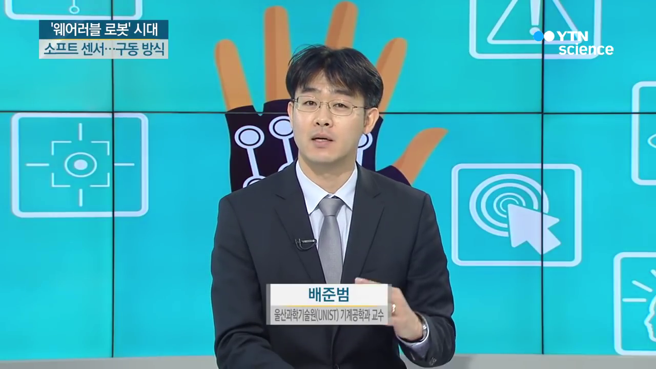 images/201810_25_YTN 사이언즈_줌인피플2.png